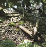 CD木々の響き.jpg