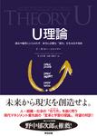 書籍U理論.jpg