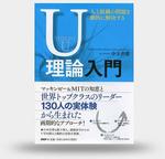 書籍U理論入門.jpg